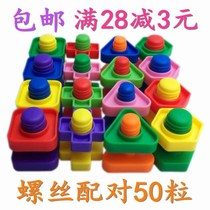 Shape twist screw toy nut early education baby spell plug kindergarten building blocks with children 1-3 years old