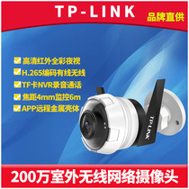 TP-LINK 2 million high-definition wireless network camera outdoor intelligent full-color Night Vision infrared 1080P outdoor commercial home wifi Camera APP remote monitoring NVR