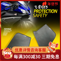 Motorcycle modified Soaring Eagle R25 fuel tank protection stickers carbon fiber color personality soft rubber waterproof wear-resistant stickers side feet