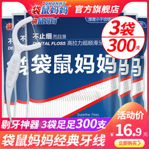 Kangaroo mother classic dental floss ultra-fine tooth line jetable family loaded toothpick dental floss 3 sacs de 300