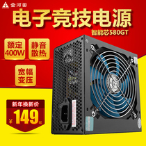 Jinhetian intelligent core 580GT computer main chassis power supply desktop mute rated 400W peak 500W