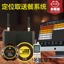 Wireless positioning room system wireless meal positioning room calling device coffee shop restaurant positioning room