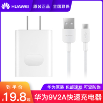 Huawei original genuine 9V2A fast charger QC2 0 charge head MATE8 glory 7i6X mobile phone data cable