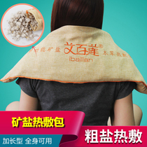 A hundred hundred lotus hot dressing bag physiotherapy bag coarse salt grass hot dressing bag salt bag non-sea salt shoulder neck waist knee hot dressing.