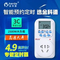 Jin Kode intelligent timer switch socket household power bottle electric car reservation cycle charging automatic power