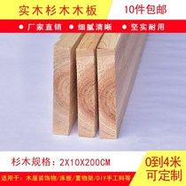 Wood fir wood slabs wall decoration partition frame rigid board box solid wood bed board 2CM x 10CM custom