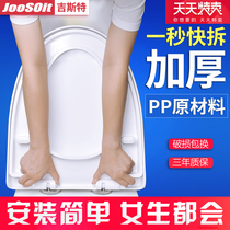 Toilet cover household toilet seat cover U-shaped old-fashioned toilet universal accessories slow down toilet cover thickened