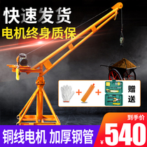 Hoist hoist small building decoration electric 220V outdoor hoist household rotary crane Feeder