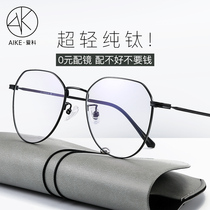 Pure titanium myopia glasses mens ultra-light glasses mesh red section Polygon full frame glasses female anti-blue eye frame