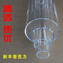 High-transparent lychee tube custom axle tube cylindrical wedding fish tank hollow tube aquarium plastic stick.