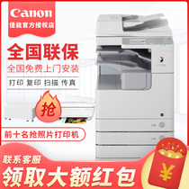 Canon iR2525i black and white print copy scan A3 one machine a4 digital copier commercial large copier business office