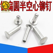New GB873 large flat head semi-hollow aluminum rivet flat round head hollow aluminum rivets 2.5 3 4 5 6