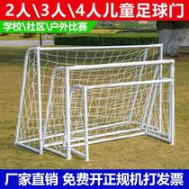 Childrens football door three-person four-man gantry frame outdoor simple indoor kindergarten small football door frame belt net