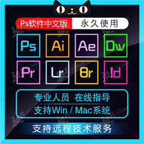 ps software cc2018 Chinese version PR remote ae installation package cs6 download ai LR genuine full set of win mac