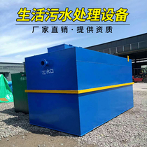 Integrated small domestic sewage treatment equipment buried medical hospital food slaughter breeding wastewater processor