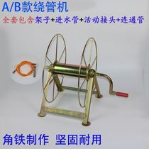 Roll water with a water pipe storage turntable income tube volume playing Machine volume tube agricultural hand around the tube rack home