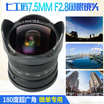 7. craftsman 7 5mm f2 8 ultra wide angle fish eye fixed focus micro single lens Canon Fuji Sony E mouth Panasonic m43