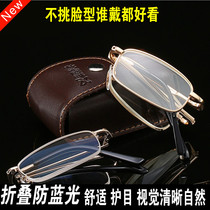Folding anti blue light comfort old light reading glasses men and women 100 150 200 250 300 350 400 degrees