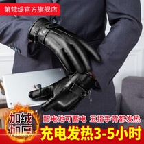 The Vatican electric gloves heat warm gloves electric warm charging gloves outdoor men and women electric motorcycle riding