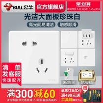 Bull switch socket official store 86 large panel household power outlet USB five-hole G28 pearl white