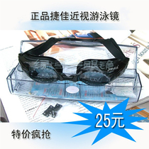 Genuine jiejia goggles myopia swimming goggles swimming glasses optional waterproof anti-fog anti-UV