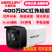 Mercury 4 million Bolt outdoor surveillance webcam H265 DC powered infrared night vision MIPC414