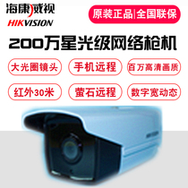 Hikvision 2 million network Bolt star H 265DS-2CD3T26DWD-I3 (C)