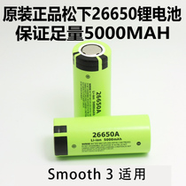 Japan Panasonic high capacity 26650 lithium battery 5000mAh lithium battery Panasonic 26650