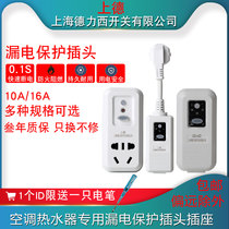 Shanghai Delixi switch air conditioning electric water heater leakage protection plug socket plug switch 10 16A