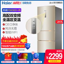 Haier Haier BCD-217WDVLU1 three double frequency intelligent air-cooled energy-saving small household refrigerator