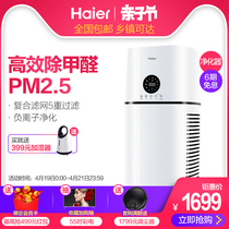 KJ500F-EAA Haier air purifier home in addition to formaldehyde pm2 5 bedroom anion oxygen bar indoor go