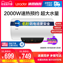 Haier produced commander Y2S water heater electric household rental speed thermal storage type small toilet 60 50 liters