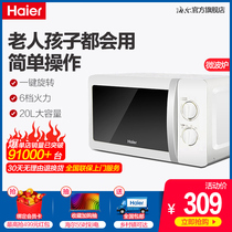 Haier Haier small microwave mini household mechanical turntable special authentic mzc-2070M1