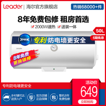 Haier produced Leader Commander LEC5001-20X1 electric water heater 50L bath bathroom home speed heat