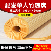 Army genuine allotment 07 bamboo mat single student mat dormitory dormitory summer with bamboo mat bunk 0 9m