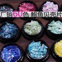 Factory pin gradient ultra-thin abalone shell piece nail color spell paint painting mothers Day piece DIY material inlaid lacquer