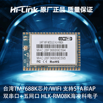 New HLKRM08K embedded serial WiFi module Ethernet remote control wireless routing 7688K