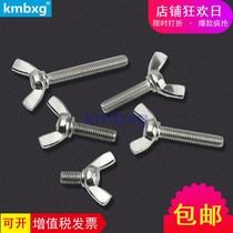kmbxg 304 stainless steel butterfly screw butterfly screw gold Bolt butterfly claw hand screw