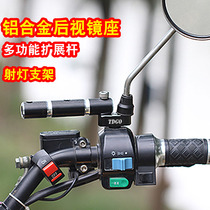 Motorcycle Retrofit Accessories Spotlight Bracket Expansion rod electric scooter multifunctional extension bracket rearview mirror seat