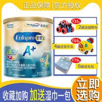 Mei Zanchen premature infant formula 400g a baby A-plus born low-weight baby can of new products for 20 years.