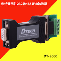 Di special DT-9000 passive 232 to 485 passive 485 to 232 code conversion RS485 converter genuine guarantee