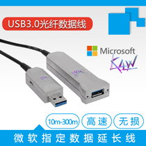 USB3 0 extended fiber Kinect2 0 active power supply compensation nondestructive transmission 10 meters