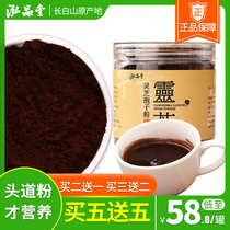 Ganoderma lucidum spore powder Changbai Mountain genuine headway 120g Ganoderma lucidum powder Ganoderma robe powder red Lingzhi fungus spore powder