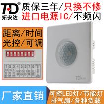 Tuo anda Human Infrared induction switch 220V LED lamp High Power 86 intelligent delay induction Switch