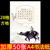 A4 Hard Calligraphy Works paper Square 28 lattice single Chinese style Seven words pupils ancient poetry competition special paper