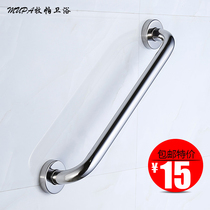 Thickened bathroom stainless Steel toilet handle handrail Old man anti-skid bathroom safety handle wall anti-fall handrail