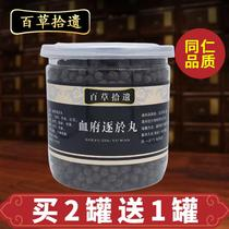 Blood House stasis pills improve blood stasis physical blood House stasis soup pills blood House stasis pills tongrentang quality 200g