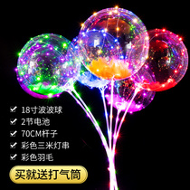 ins Network red balloon wave ball with light wholesale 100 loaded street selling push luminous mail children variety
