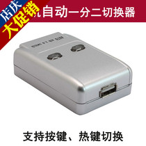 USB imprimante Shareware un point deux ordinateur USB automatique switcher 2 en ligne de livraison 1 de two-in-one converter