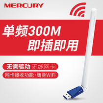 (High gain 300M) free drive Mercury USB wireless LAN desktop laptop host transmitter wifi receiver home wireless network signal transmitter